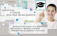 Навчання в Польщі  Як вибрати ВНЗ закордоном?