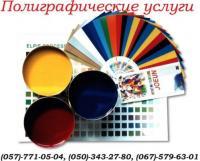 Полиграфические услуги,  изготовление картонной упаковки.