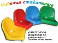 Сидения (кресла)  стадионные пластиковые.