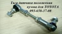4890760031,  48907-60031 Тяга датчика положения кузова,  корректора фа
