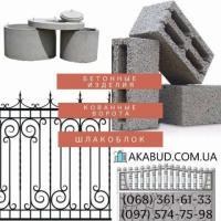 Строительные и ремонтные услуги,  ЖБИ,  опт и розница в Украине