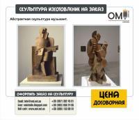 Изготовление статуй и скульптур на заказ.  скульптуры из гипса