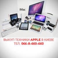 Выкуп вашей техники Apple в Киеве, быстро и дорого