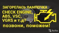 Компьютерная диагностика авто г. Северодонецк и обл.
