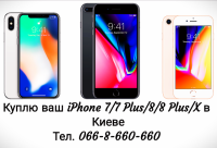 Куплю Apple iPhone 6,  6S,  6Plus,  7,  7 Plus,  8,  8 Plus,  X в Киев