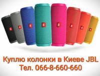 Куплю колонки в Киеве JBL/harman kardon/marshall и другие