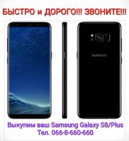 Куплю смартфон Samsung Galaxy S8, S9 в Киеве