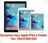 Куплю/выкуп в Киеве планшет Apple iPad любого поколения