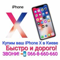 Куплю/выкуп/выкупим ваш Apple iPhone X/10 в Киеве