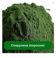 Спирулина (порошок) ,  50 грамм