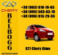 Запчасти на S21 Chery Kimo Чери Кимо