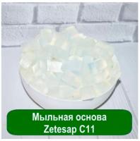 zetesap c11 - мыльная основа купить