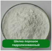 Шелка порошок гидролизованный,  500 грамм