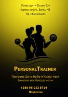 Фітнес центр Golden Gym.  Personal Trainer