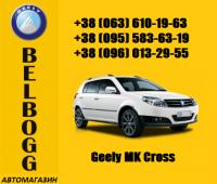 Запчасти на Geely MK Cross Джили МК Кросс
