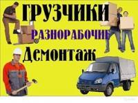 Разнорабочие грузчики без выходных Одесса