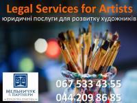 Юридичні послуги для розвитку художників