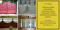 Производство еврозаборов,  производство бетонных колец,  копка ям и тр