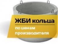 Железобетонные кольца,  крышки,  днища.  Копка сливных ям, Ингулец, 950 грн