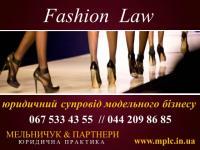 Юридичні послуги у сфері fashion - індустрії