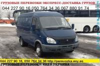 Экспресс Перевозка грузов Киев область Украина Газель до 1, 5 т грузчи