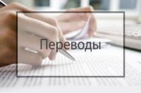 Переводческие услуги с русского на грузинский, Кутаиси, 2 дол