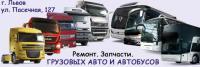 Service-Tir предлагает:  Ремонт автобусов Neoplan Ремонт автобусов BOV
