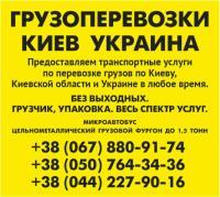 Доставка грузов Киев область Украина  микроавтобус Газель до 1, 5 тонн