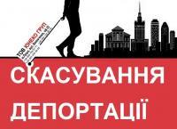 оскарження скасування депортації Польща