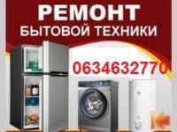 Ремонт стиральных машин,  ремонт посудомоечных машин,  духовки,  плит