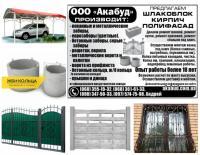 Автомобильные навесы,  ворота,  калитки,  Еврозабор,  бетонный забор,