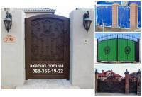 Еврозаборы,  ворота,  двери,  плитка,  ЖБ-кольца,  заборы Кривой Рог