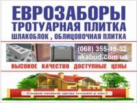 Производим:  навесы,  балконы,  перила и др. ,  еврозаборы,  ЖБИ