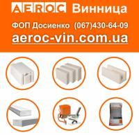 Газобетон Винница — Склад AEROC,  ФОП Досиенко