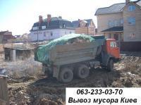 Вывоз строй мусора Камаз