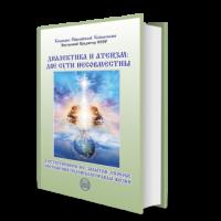 Диалектика и атеизм:  две сути не совместны.  Внутренний предиктор