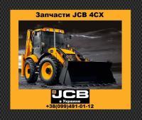 Запчасти JCB 4CX, Киев, 100 грн