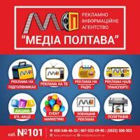 РИА Медиа Полтава
