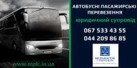 Юридичний супровід діяльності пасажирських автобусних перевезень
