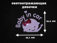 Наклейка на авто Девочка Белая светоотражающая, Борисполь, 50 грн