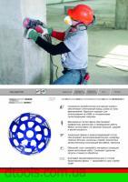 Алмазная чашка Distar Raptor 125 мм для бетона