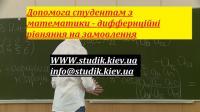 Виконання диференціальних рівнянь на замовлення в Україні