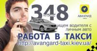 работа водитель с авто (регистрация в такси, подработка), Киев, 30 000 грн