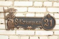 Адресная табличка Мазепа