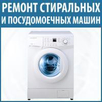 Ремонт посудомоечных,  стиральных машин Бровары и район