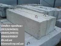 Блок фундаментный строительный (ФБС)   240*40*60