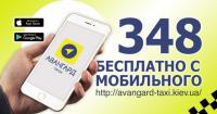такси дешево;    такси Киева;   такси Аэропорт, Киев, 30 грн