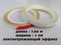 Светоотражающая полоска длина 7. 90 м.  Белая,  Белая с красным