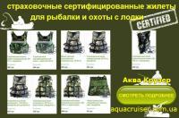 Страховочные (спасательные)  жилеты для рыбалки и охоты с лодки