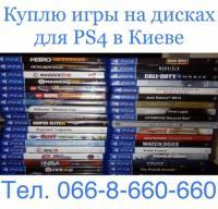 Куплю / выкуп игр на дисках для Ps4 в Киеве
